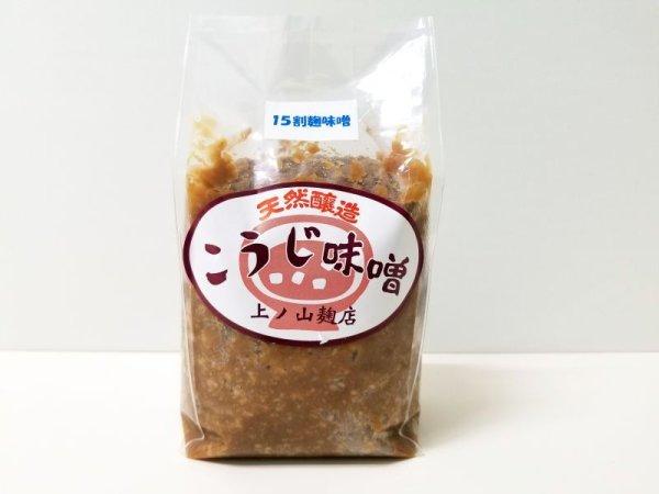 画像1: 上ノ山麹店/天然醸造こうじ味噌(15割麹)[1kg] (1)