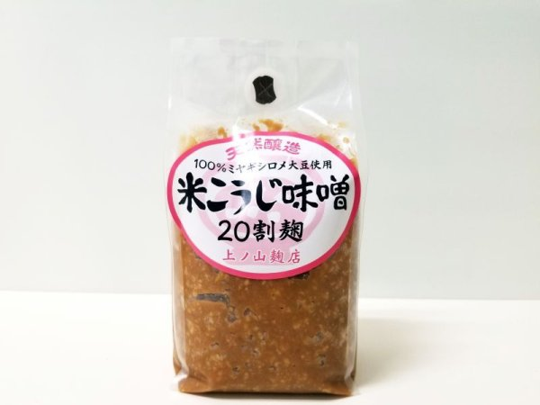 画像1: 上ノ山麹店/天然醸造こうじ味噌(20割麹)[1kg] (1)