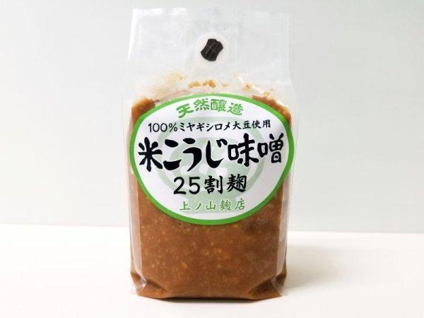画像1: 上ノ山麹店/天然醸造こうじ味噌(25割麹)[1kg] (1)