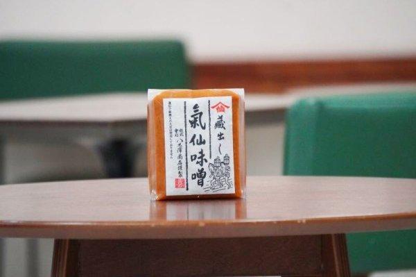 画像1: 八木澤商店/気仙味噌赤[500g] (1)