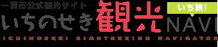 【いち旅】一関市公式観光サイト